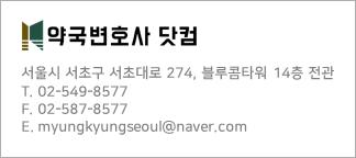 [사용]약국변호사닷컴.png