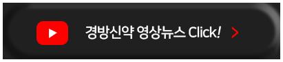 경방신약 영상뉴스 Click!