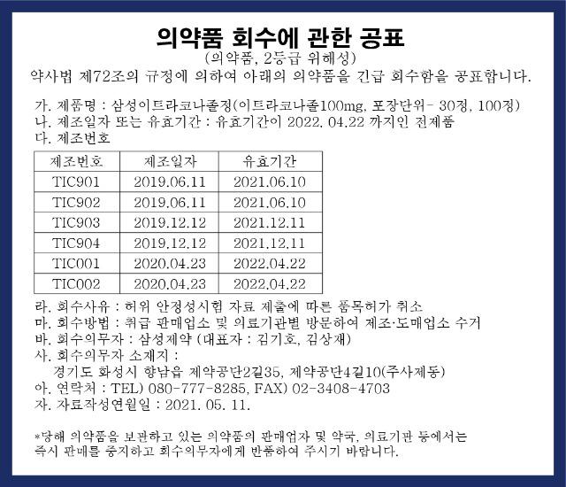[삼성제약]의약품 회수 공표.jpg