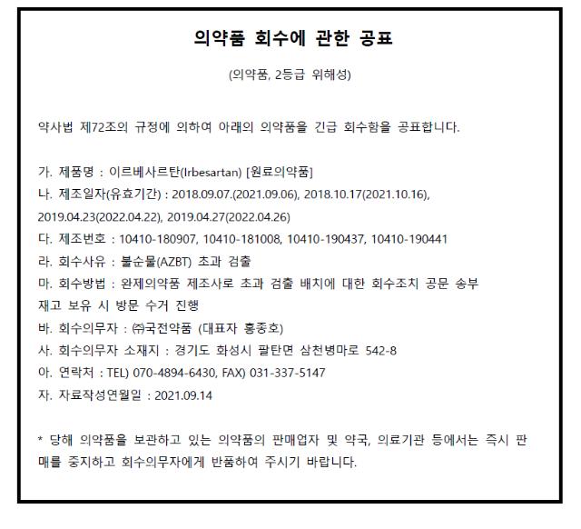 국전약품회수공표.png